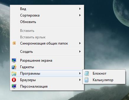 Каким образом вызвать такое меню. что такое контекстное меню windows и способы его вызова. что собой представляет контекстное меню windows
