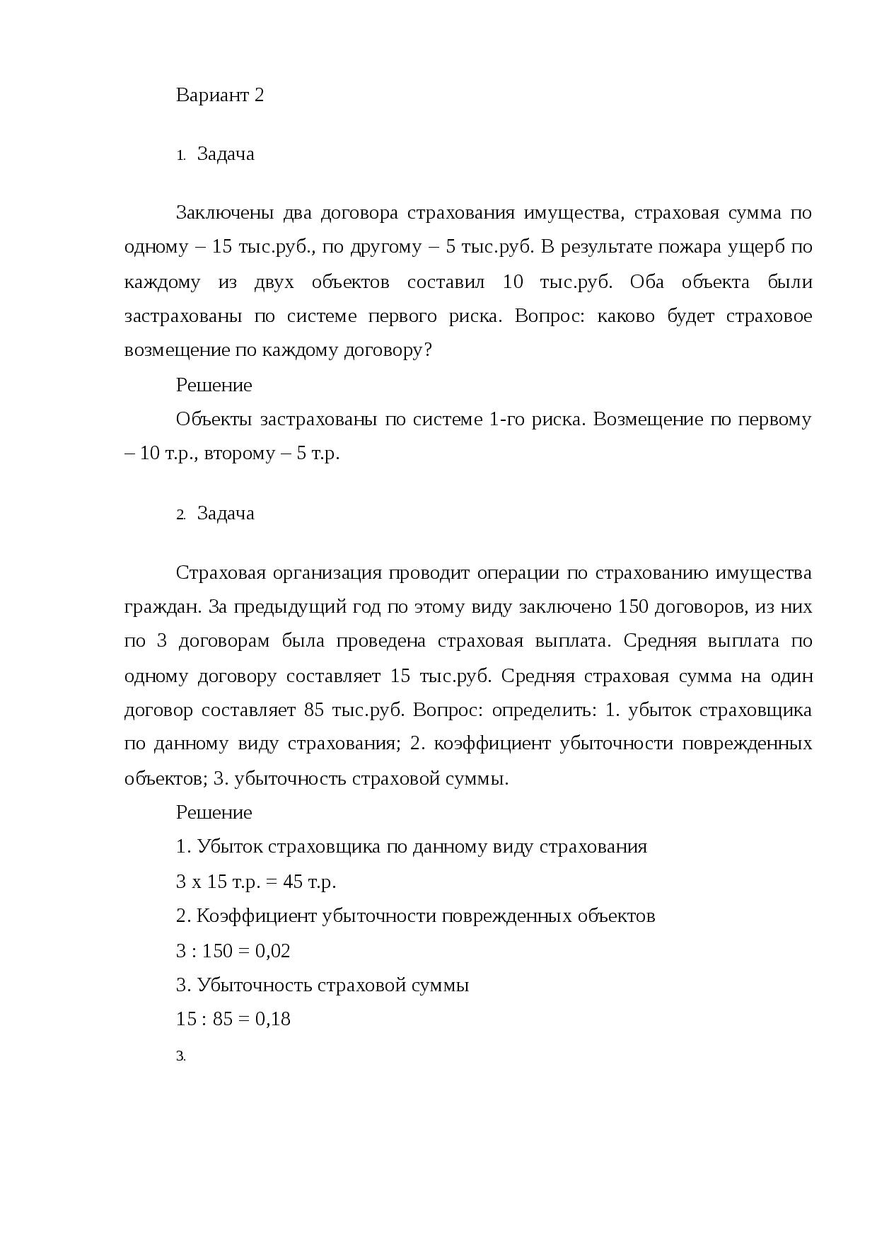 Страховая сумма в договоре каско