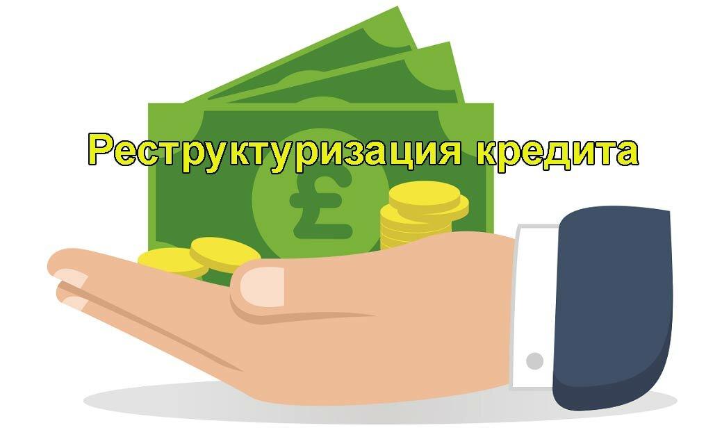 Реструктуризация долга по кредиту vs банкротство: выбирайте правильно