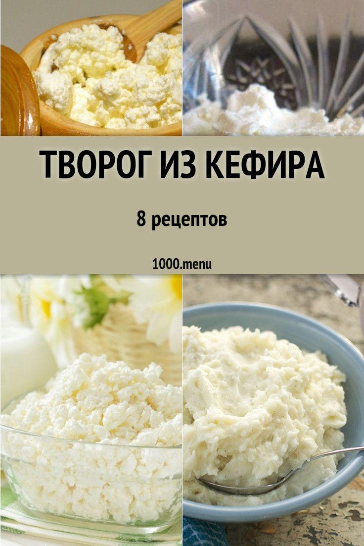 Маскарпоне - что это, как приготовить в домашних условиях, блюда с фото