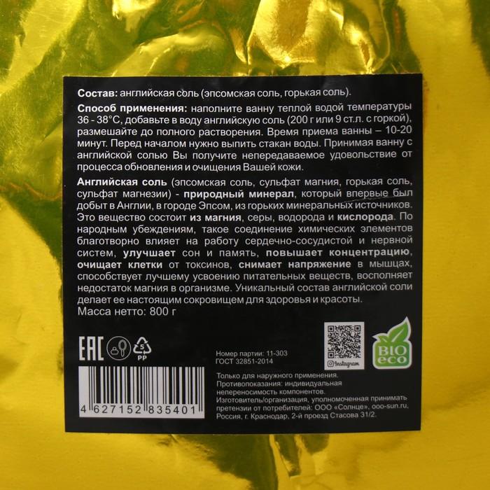 Эпсом-соль - английская соль: лечебные свойства и применение