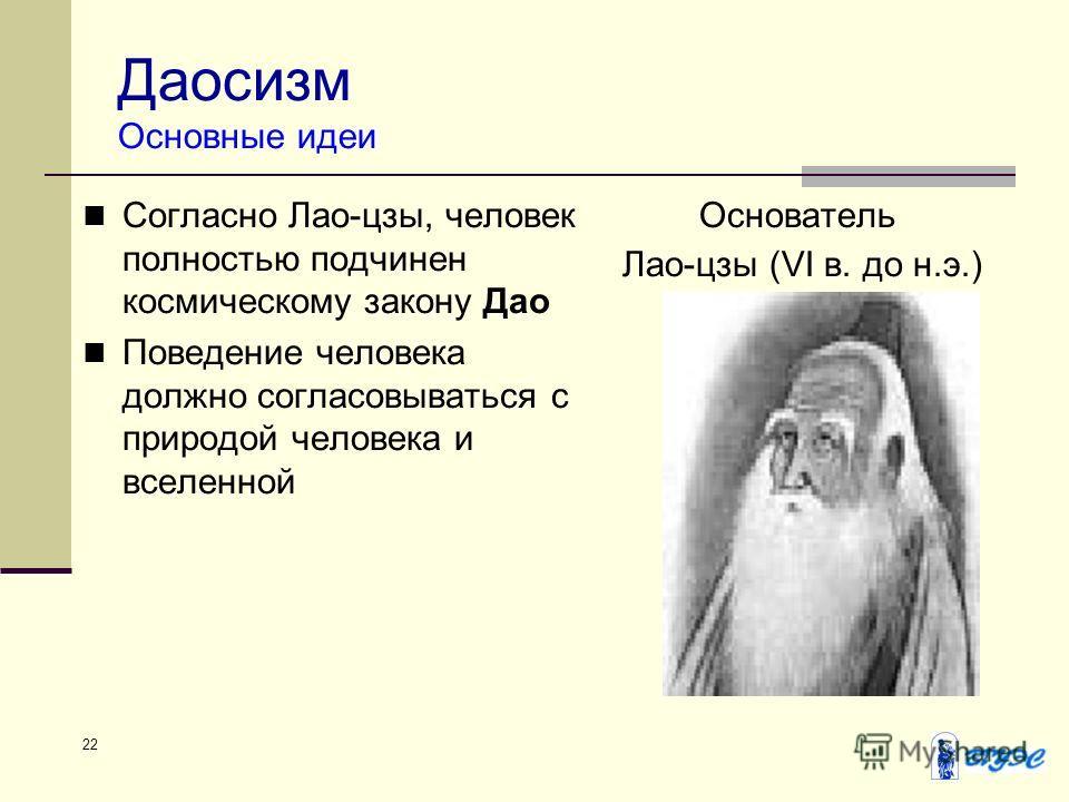 Божества в даосизме