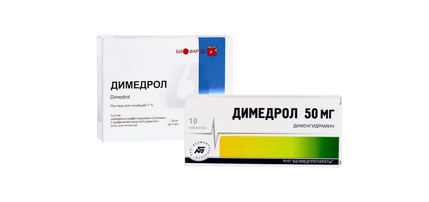 Димедрол – инструкция по применению, показания, дозы