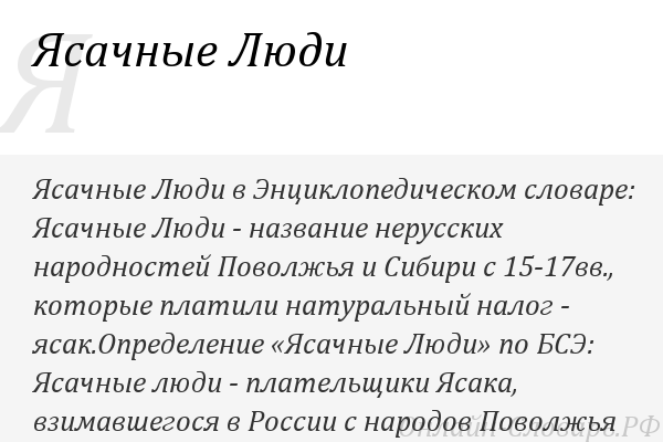 Ясак | иркипедия - портал иркутской области: знания и новости