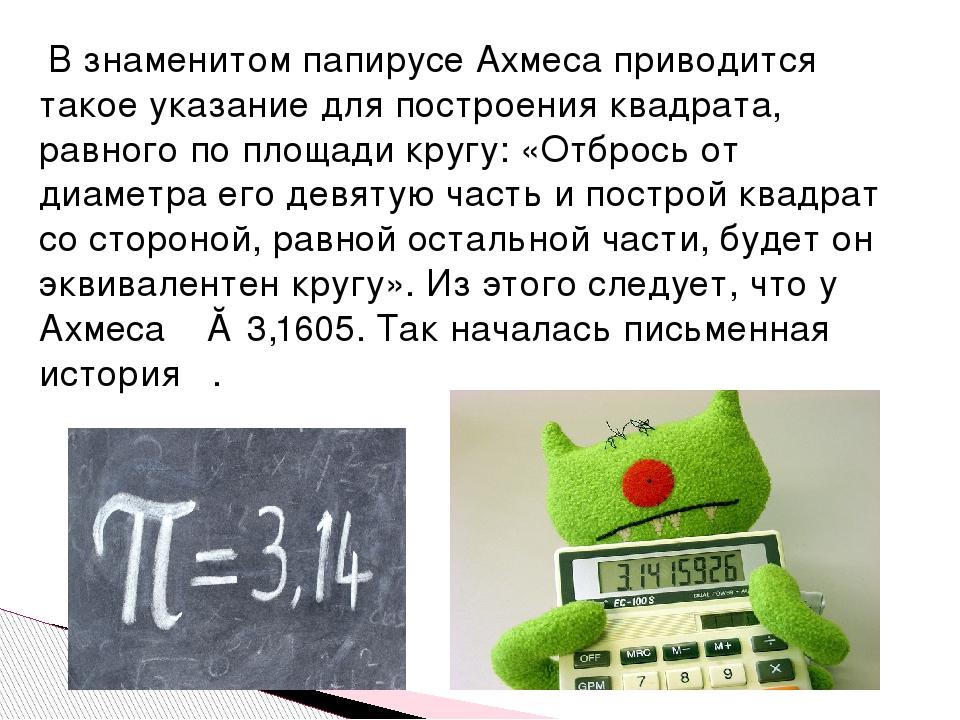 3,14 способа запомнить число π с большой точностью
