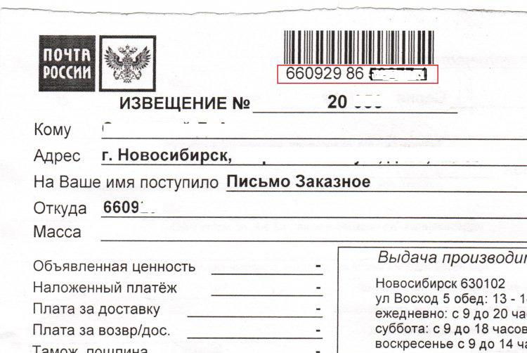 Пришло заказное письмо с индексом дти – что это значит и кто отправитель?