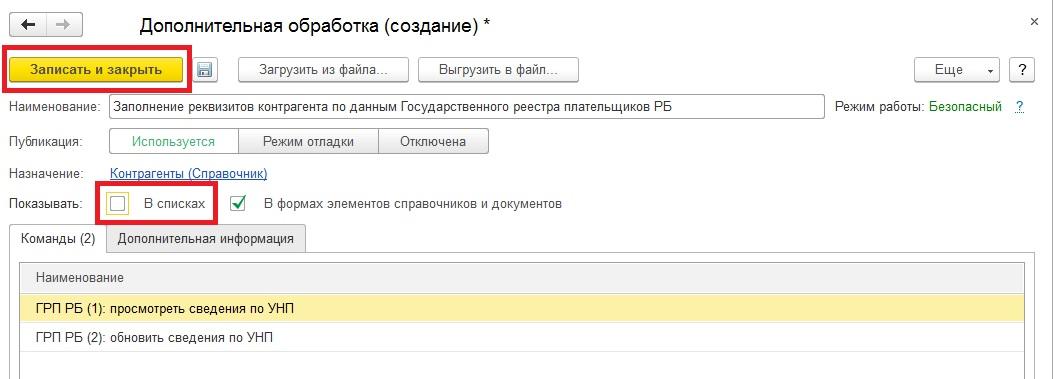 Получение данных контрагентов по унп (инн) из государственного реестра плательщиков республики беларусь