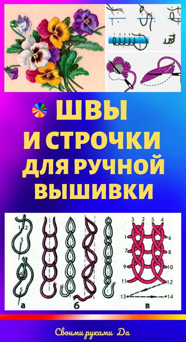 Виды швов для шитья вручную пошагово. какие бывают, схемы, описание, фото