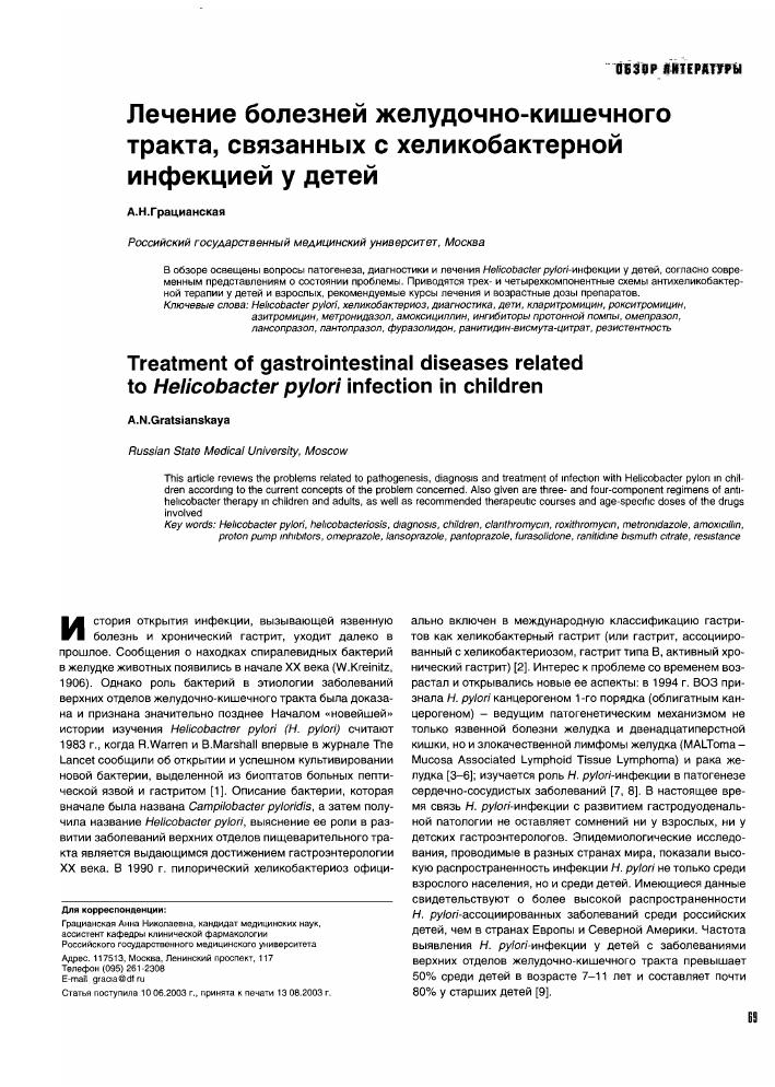 Эрадикация helicobacter pylori — википедия. что такое эрадикация helicobacter pylori