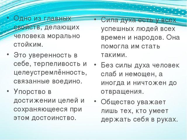 Аргументы для сочинения 15.3 на тему: сила духа (огэ по русскому языку)