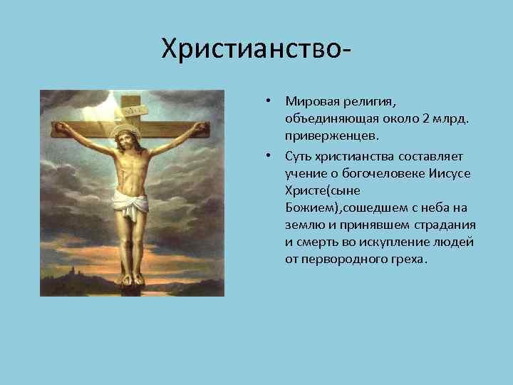 Список религий — википедия. что такое список религий