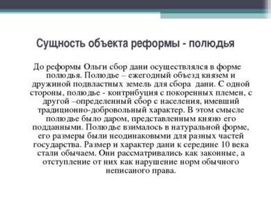 Подушная подать - это что? подушная подать в россии :: businessman.ru