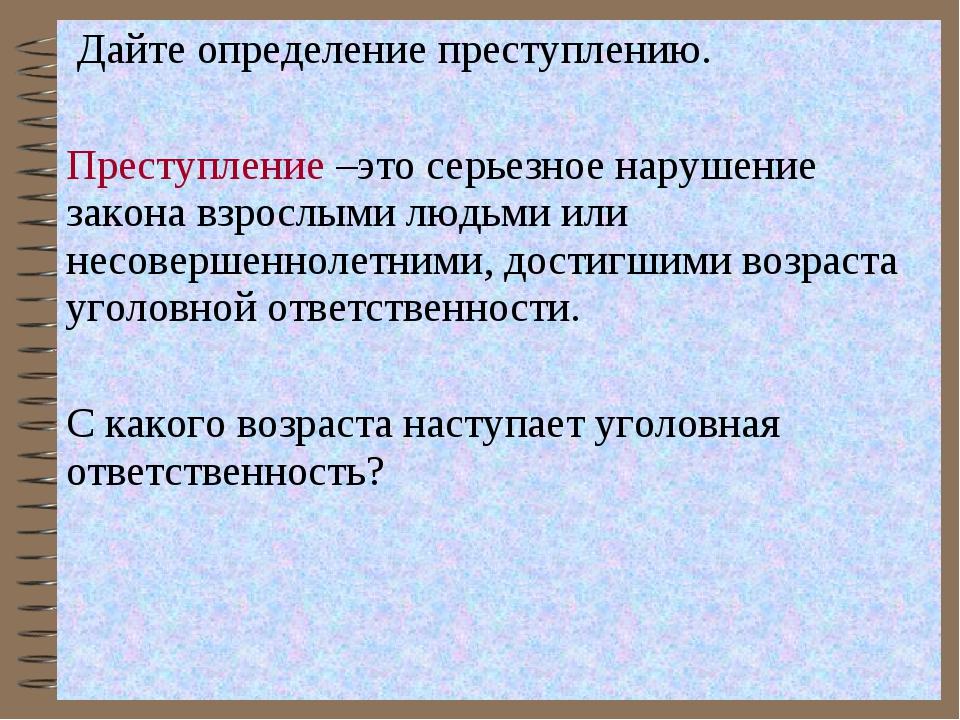 Понятие и виды преступлений. виды составов преступления. виды субъектов преступления :: businessman.ru