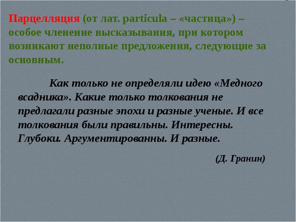 Литературный приём «парцелляция»: роль художественного метода в тексте, пример