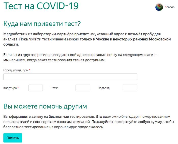 Где пройти тест на коронавирус в возрождении платно и бесплатно: цена и сроки коронавирус covid–19 |