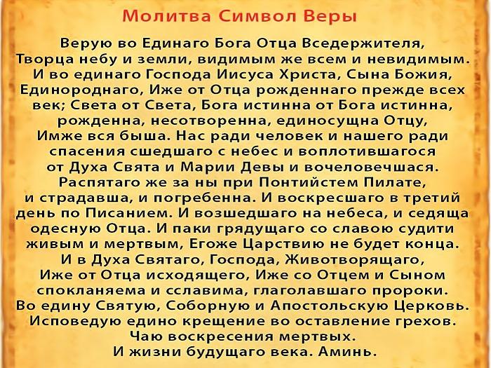 Молитва символ веры для крещения ребенка на русском языке с ударениями