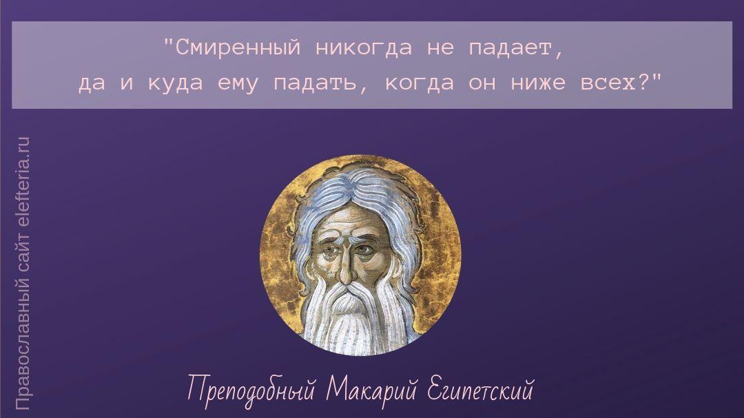 Что такое смирение? мы неверно понимаем значение этого слова.