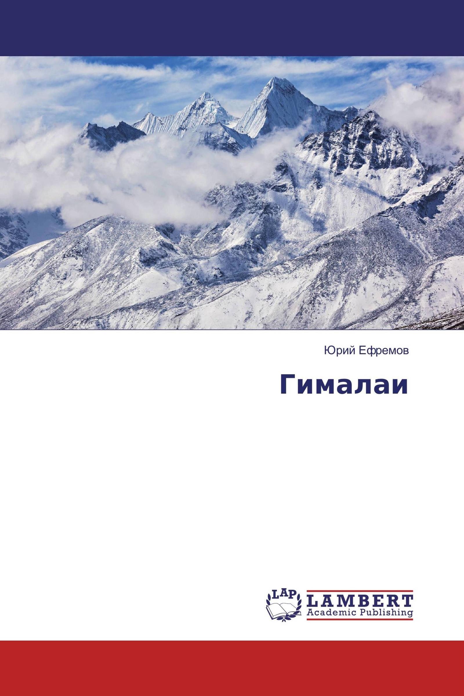 Гималаи | vv-travel.ru