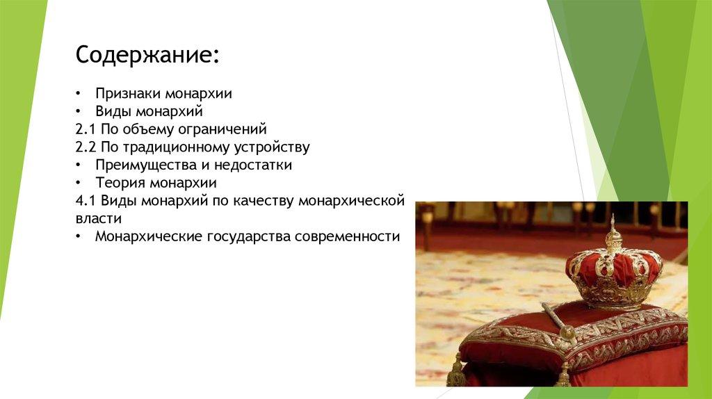 Монархия — что это такое,  ее виды (абсолютная, конституционная, сословная, дуалистическая) и страны с таким правлением | ktonanovenkogo.ru