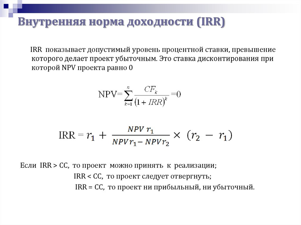 Irr инвестиционного проекта (внутренняя норма доходности внд)