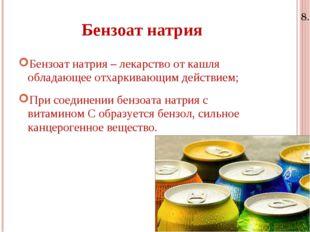 Пищевая добавка бензоат натрия. бензоат натрия: что это такое и чем он вреден | здоровье человека