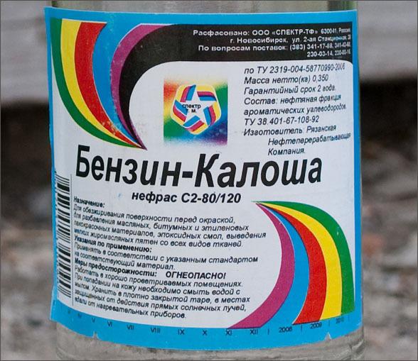 Бензин калоша – состав, применение + видео | tuningkod