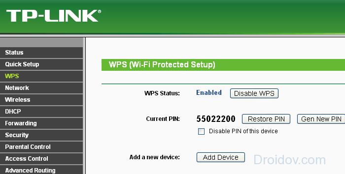 Что такое wps в роутере? режим wps на роутере