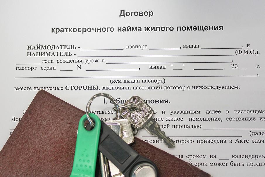 Залог и комиссия при съеме квартиры: что это такое и что означает при аренде