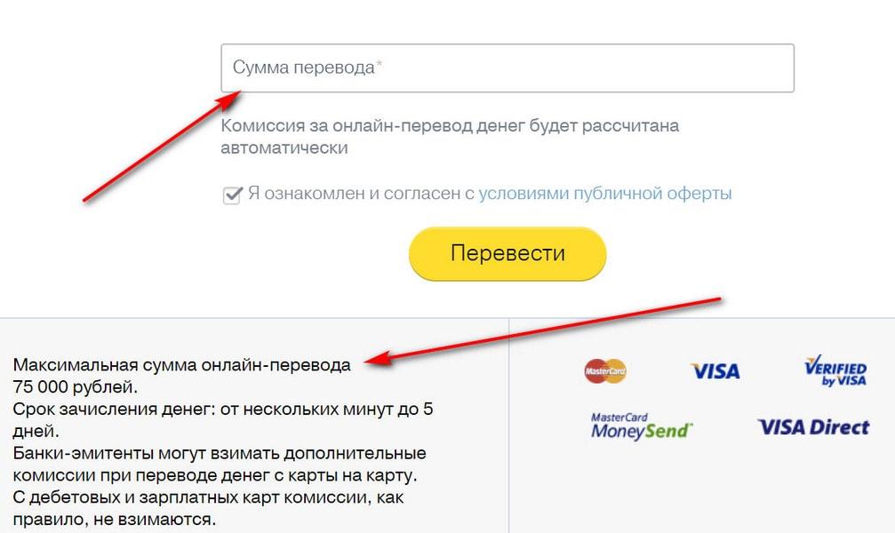 Перевод с карты на карту - card2card (платно, бесплатно). как это сделать?