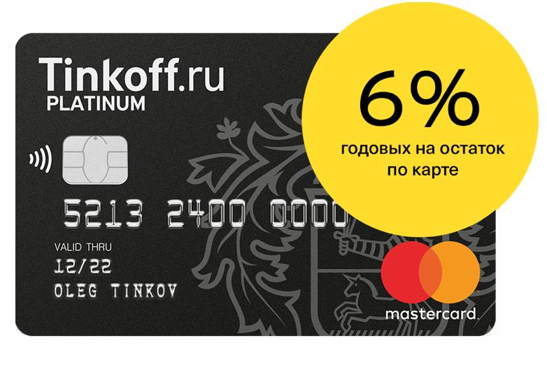 Дебетовая карта tinkoff bank