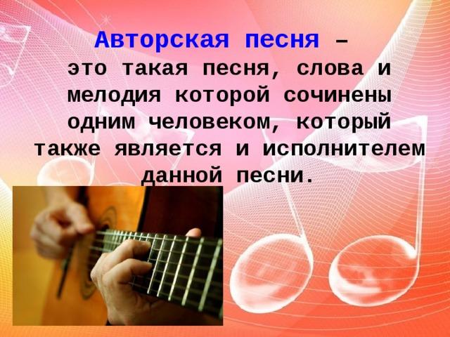 ?авторская песня - слушать онлайн бесплатно