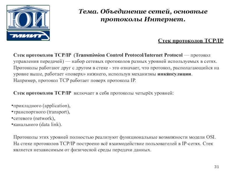 Протокол связи: передача данных