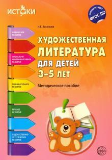 Что такое художественная литература? определение, примеры произведений :: syl.ru