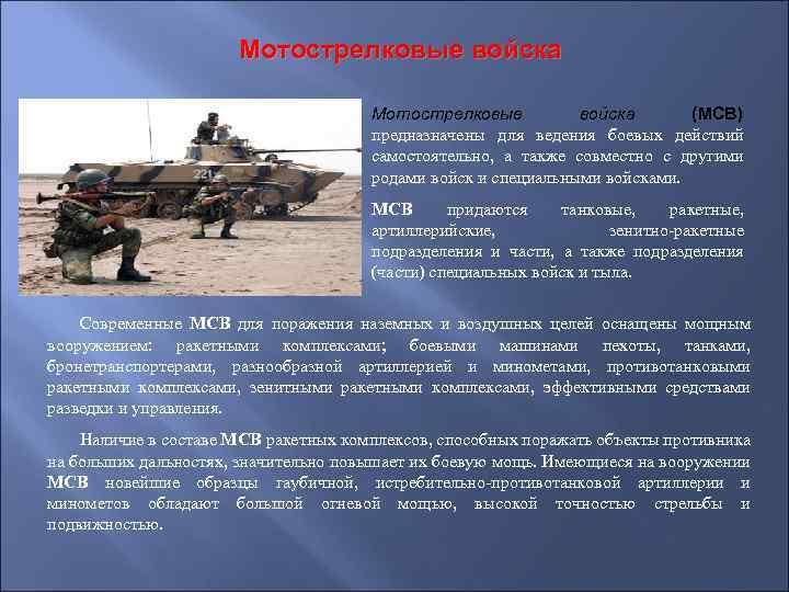 Мотострелковые войска российской федерации