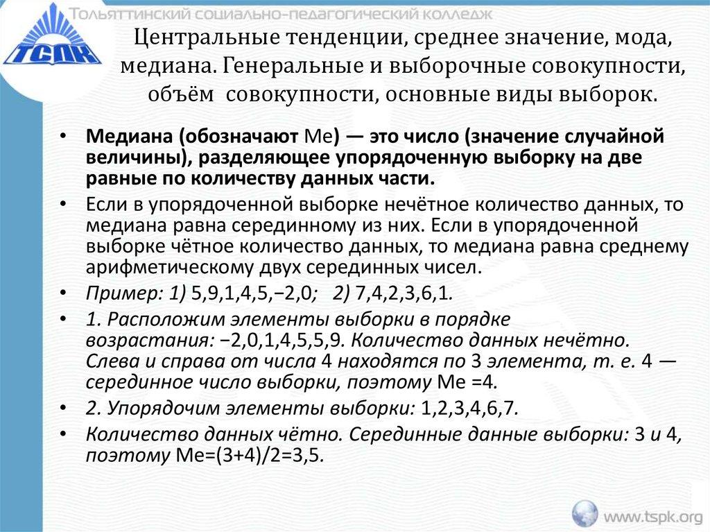 Мода, медиана, нахождение медианы, определение медианы, определение моды | univer-nn.ru