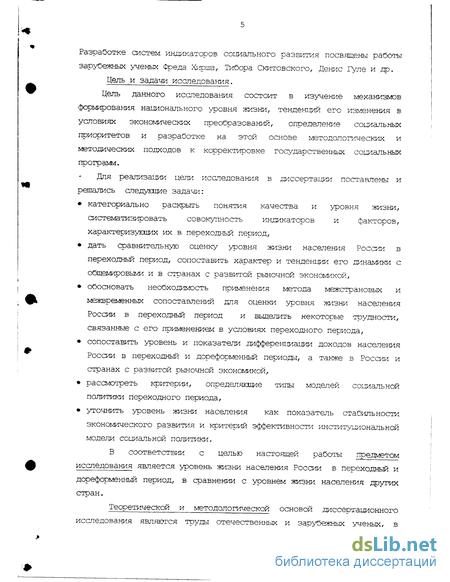 Уровень жизни в россии и за рубежом в 2020 - finova.ru