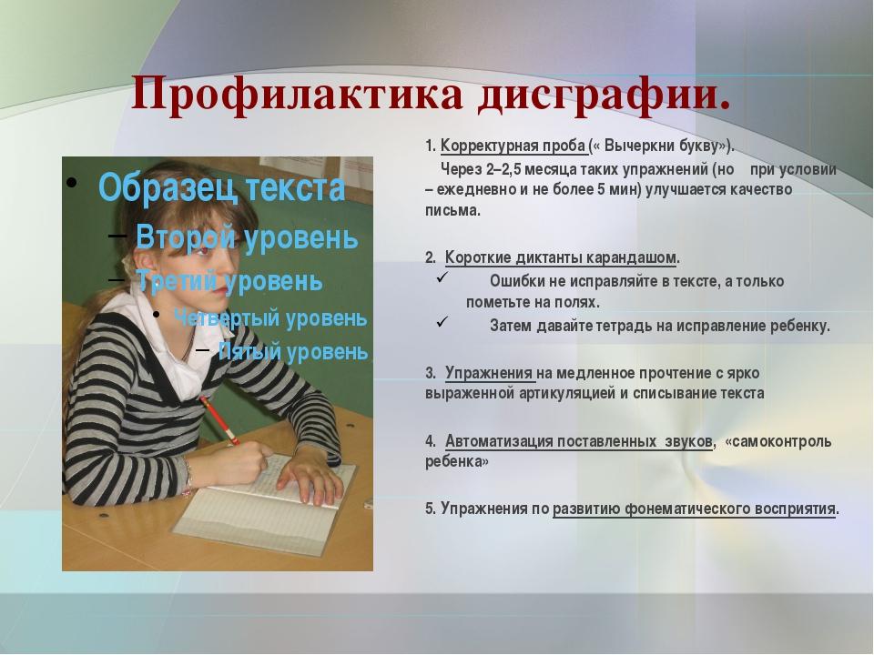 Тупость или расстройство обучения? что такое дислексия идисграфия