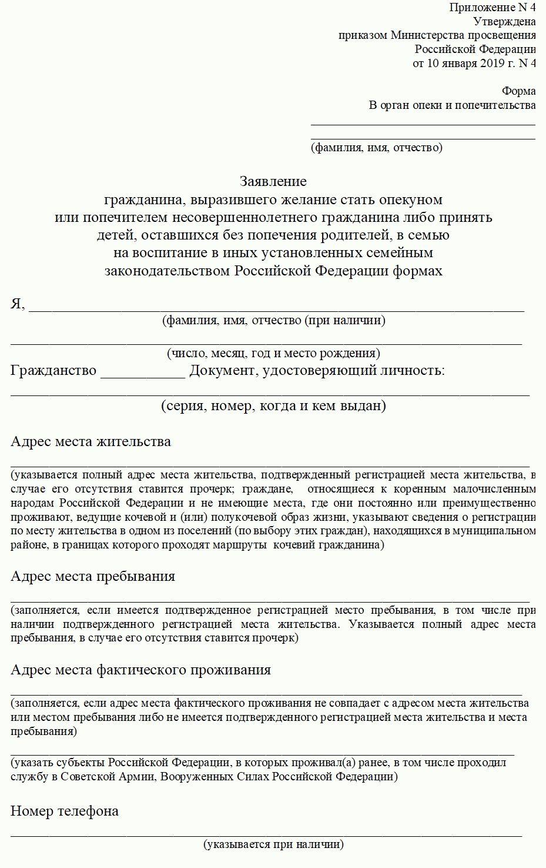 Опека и попечительство - формы семейного устройства в россии
