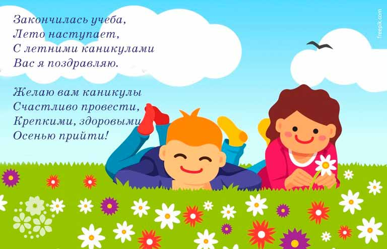 Стихи про лето для дошкольников
