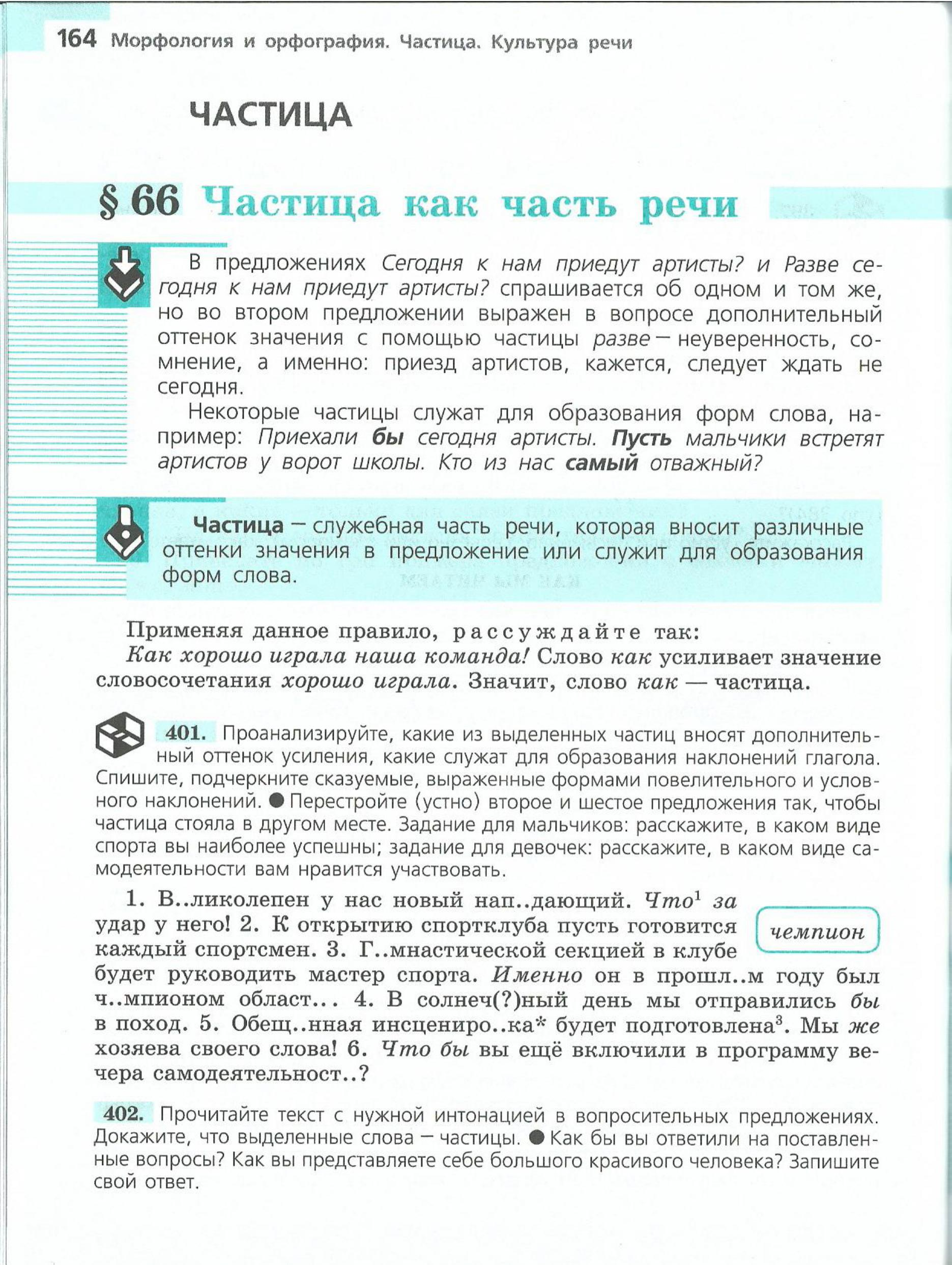 Что такое частица в русском языке