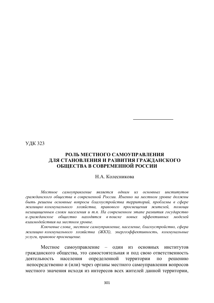 Местное самоуправление в россии