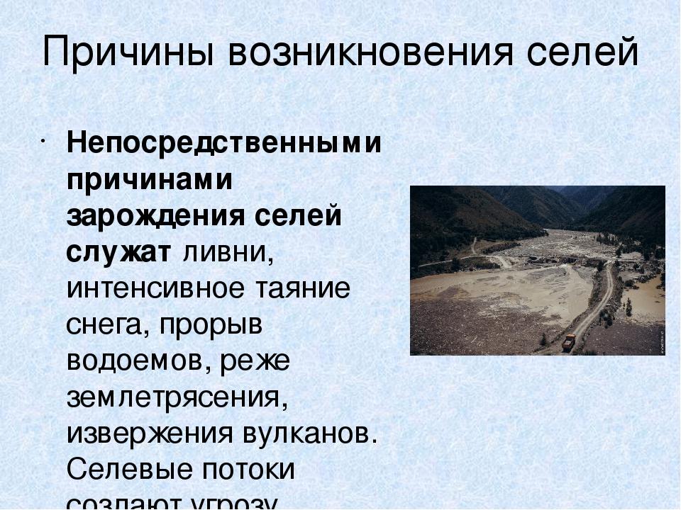 Сель. описание и фото. причины, виды и опасность