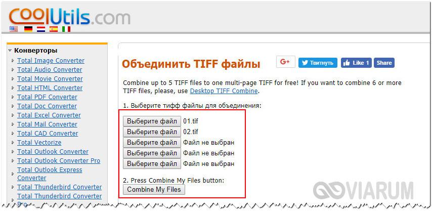 Открытие файлов формата tif и tiff онлайн