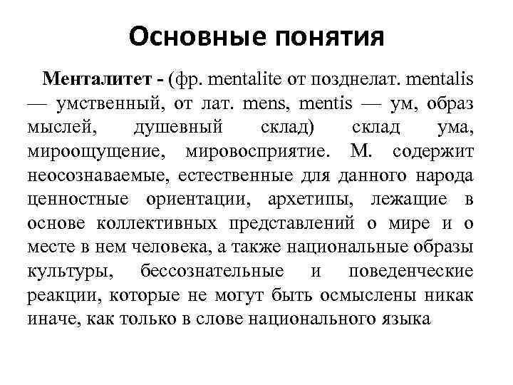 Менталитет: что это простыми словами, особнности народа, национальностей, стран, россии, основа, влияние, понятие