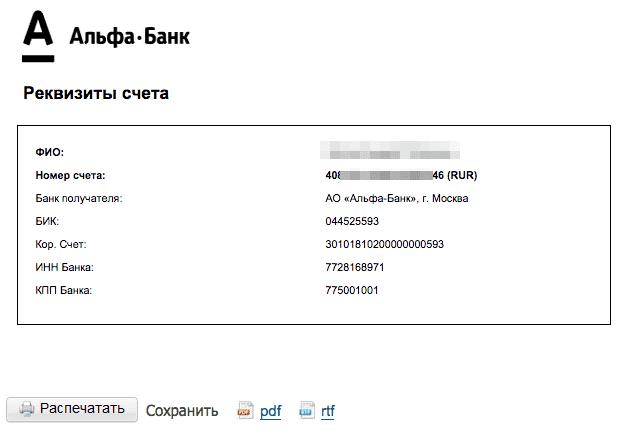 Счет получателя платежа - что это такое и как узнать его номер