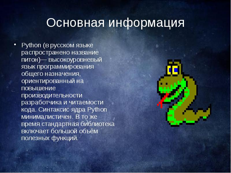 Python из c (c api) / хабр
