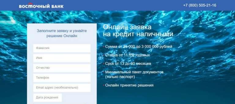 Отзывы о восточном банке: «вместо кредита - бесполезная карта, какой-то маразм» | банки.ру