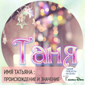 Значение имени татьяна, происхождение, совместимость, характер и судьба имени татьяна | pravgolos.ru