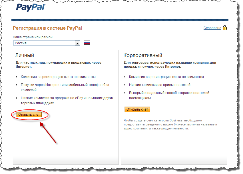 Paypal что это такое?