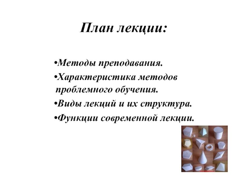 Лекция — википедия. что такое лекция